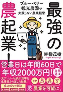 農起業の本の画像